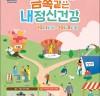 광주시, '2021 정신건강 문화행사' 온라인 개최