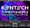 한국에너지공대, '창업형 수소에너지' 생태계 조성한다