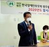 한국장애인부모회 광주시지회 신임 김상훈 회장 선출