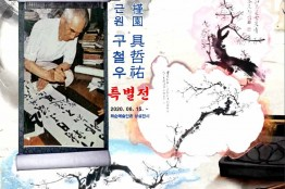 '망국 한' 묵향으로 달랜 근원 구철우 선생 특별 展