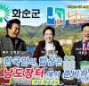 '화순 농특산물' 유튜브 국민안내양TV 통해 홍보