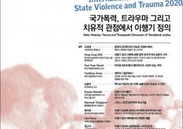 광주서 2020국가폭력 트라우마 국제회의 열린다