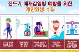 가을철 발열성 감염병 주의하세요