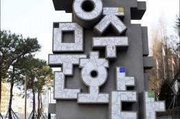 광주문화재단, 광주공원 광합성 프로젝트 본격시작