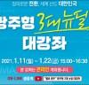 광주형 3대 뉴딜 대강좌 오는 11일 개막