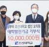 조선대학교 법인 직원 정부덕씨 발전기금 기부