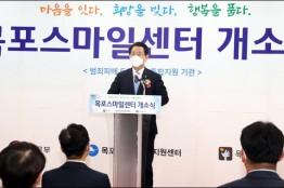 전남지역 범죄피해자 보호 '목포스마일센터' 개소