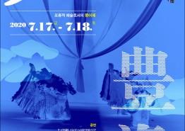 국립남도국악원, 2020 굿음악축제 온라인 개최