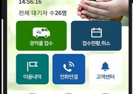 전남복지재단, '장애인 콜택시 앱' 이용 2배 증가