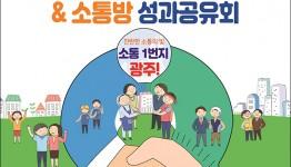 광주마을분쟁해결지원센터, 온라인 성과공유회 개최