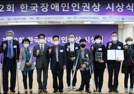 순천시, 2020 한국장애인인권상 수상 '영예'
