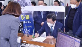 이용섭 광주시장, 5.18기념통장 '넋이' 가입