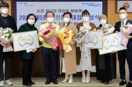 순천시, 미식대첩으로 최고의 맛집 26곳 선정