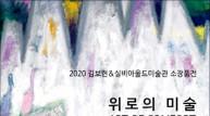 조선대 김보현 미술관, '위로의 미술' 특별 전시회