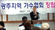 광주지역 가수협회 공식 출항... 초대 회장 민성아
