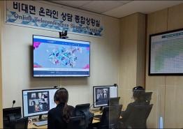광주시, 2020국제광융합산업전시회 온라인 수출상담회
