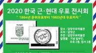 담양우표박물관, '2020 한국 근ㆍ현대 우표 전시회' 개최