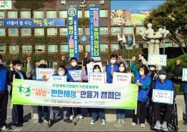 한국지체장애인협회 광주북구지회 캠페인 펼쳐