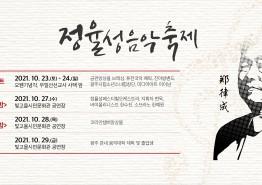 '가을 감성 가득' 정율성 음악축제 개최