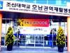 """호남권역재활병원, """"2021 국화 & 묵향' 특별 展"""