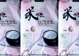 전남쌀, 15년째 여성이 뽑은 최고 명품 대상 '영예'
