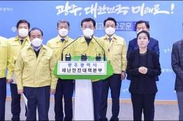"""""""광주 100시간 멈춤"""" 발령... 사회적 거리두기 2단계 격상"""