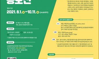 광주시, 젠더폭력 방지 UCC․컷툰 공모전