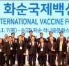 화순서 국제백신포럼 개막... 미래 백신산업 비전 제시