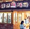 광주 궁전제과 전국 택배 시작