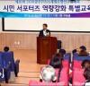 광주 시민이 수영대회 홍보 앞장선다