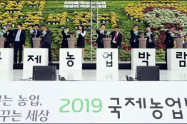 국제농업박람회 개막... 농업종합축제의 장