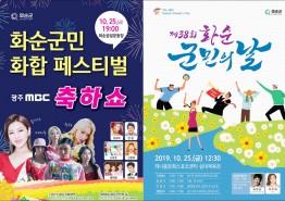 더욱 풍성해진 '2019 화순 국화향연' D-12