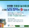 '남도장터 쇼핑몰' 매출 상승세 뚜렷