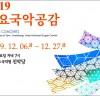 국립남도국악원 국악연주단의 '국악의 향연'