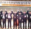 5.18구속부상자회 새 회장에 문흥식 선출