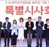 광주 전일빌딩245서 5.18 40주년 기념영화 특별시사회