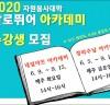화순군, 2020년 자원봉사대학 수강생 모집
