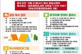 화순열린도서관, 독서의 달 행사 개최