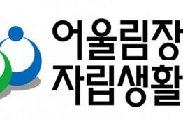 광주 어울림장애인자립생활센터 활동가 역량강화 워크숍 개최