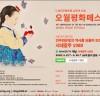 5·18 민주화운동 40주년 기념 영화제