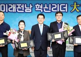 전남도, 이달의 '미래전남 혁신리더' 선정