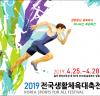 전남 2019 전국생활체육대축전 장도