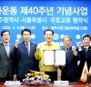 광주시-서울시, 5.18 40주년 기념사업 공동 추진