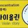 광주용봉청소년문화의집 '동화로 배우는 바이올린'