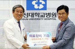 조선대병원, 심장제세동기 2대 기증 받아