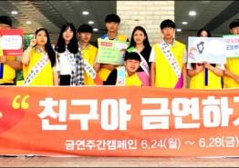 """전남공고, 금연주간 캠페인 운영... """"친구야 금연하자"""""""