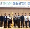 전남 품질분임조 경진대회서 12개 팀 수상 영예