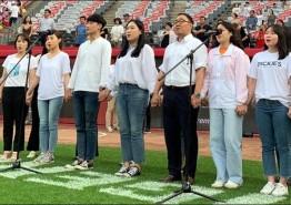 광주여대 취창업지원센터 교직원 KIA구장서 애국가 제창