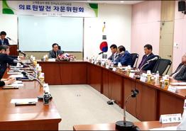 강진의료원, 발전자문위원회 발족