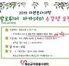 화순군, 자원봉사대학 수강생 모집